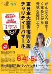 thumb東日本大震災復興支援.jpg
